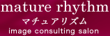 mature rhythm マチュアリズム image consulting salon